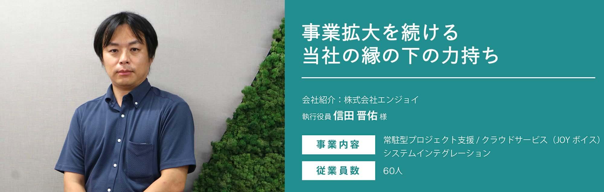 会社紹介:株式会社エンジョイ